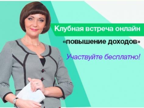 Клубная встреча с офисе в Киеве плюс онлайн трансляция