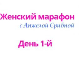 Женский марафон. День 1-й
