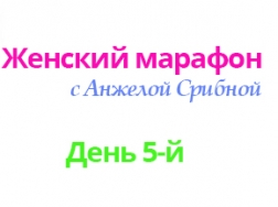 Женский марафон. День 5-й